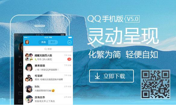 qq手机版v.5.0弹窗广告