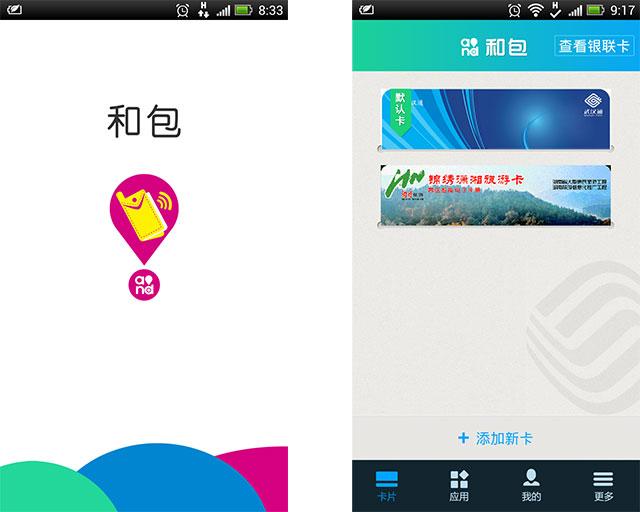中国移动电子钱包